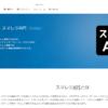 スマレジ API を使うための設定・アクセストークンの取得方法(受信API) - CData Sof